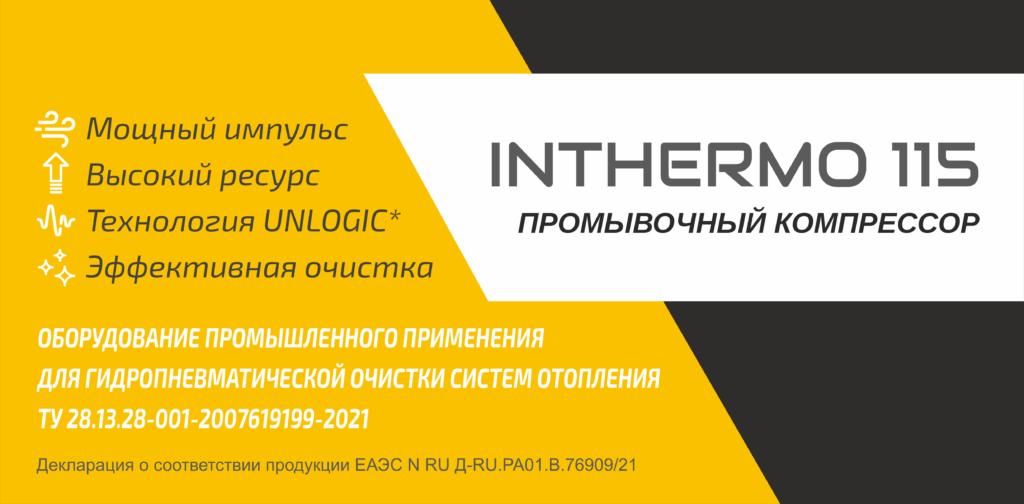 Баннер Интермо 115